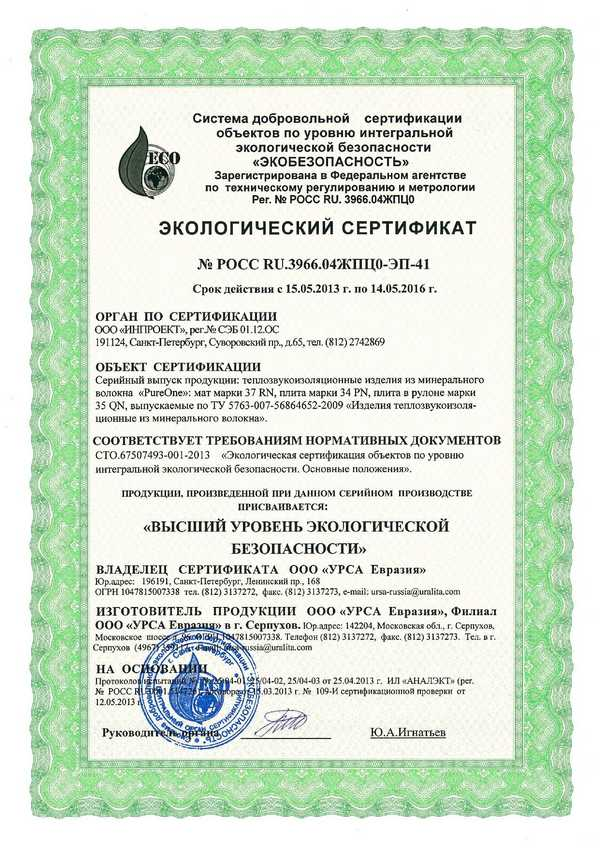 Сертификат, выданный URSA PUREONE -
