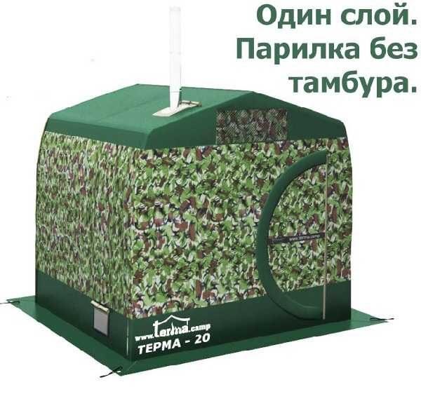 Это переносная баня-палатка Терма 20