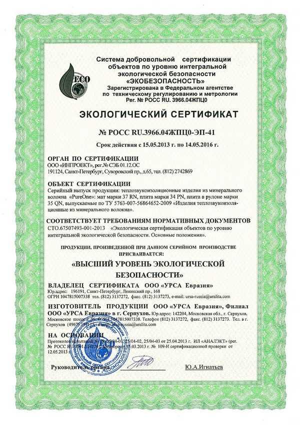 Экологический сертификат, выданный URSA PUREONE