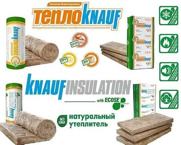 Кнауфф предлагает широкий ассортимент качественных минеральной базальтовой ваты