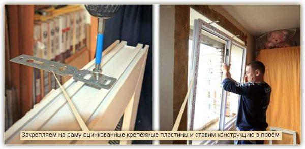 Установка окон в кривые оконные проемы происходит с использованием анкерных пластин
