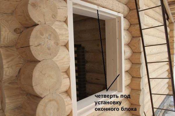 Под установку деревянных окон/дверей выбирают четверть